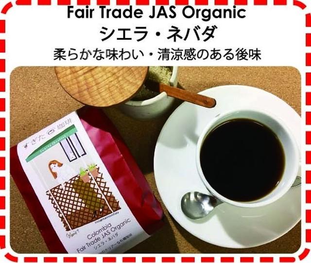 コロンビア コーヒー   シエラ・ネバダ  200g  1250円