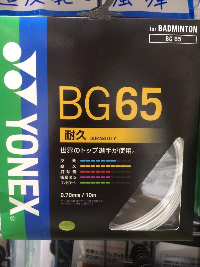 ヨネックス BG65 - メイン画像