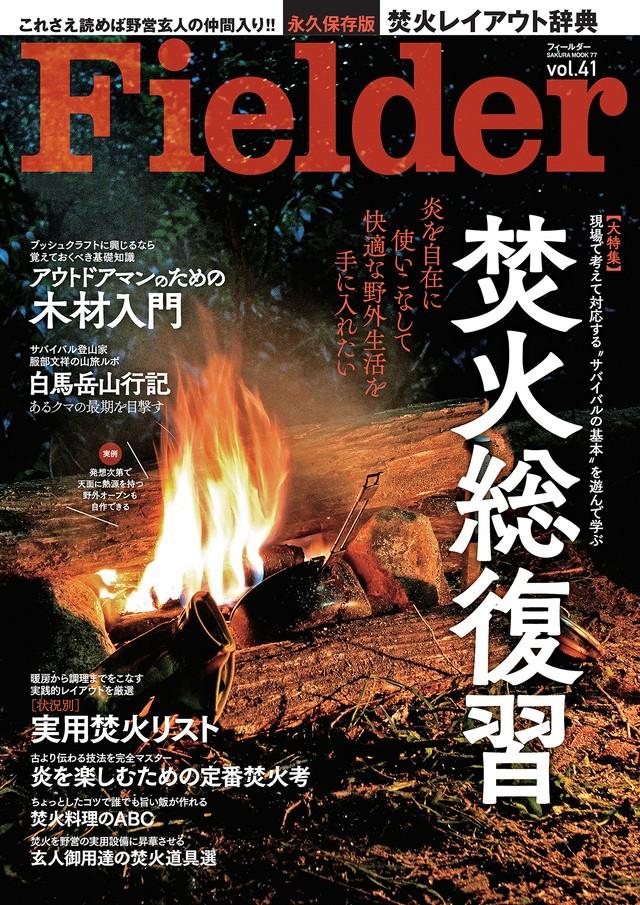 Fielder Vol.41【大特集】焚火総復習