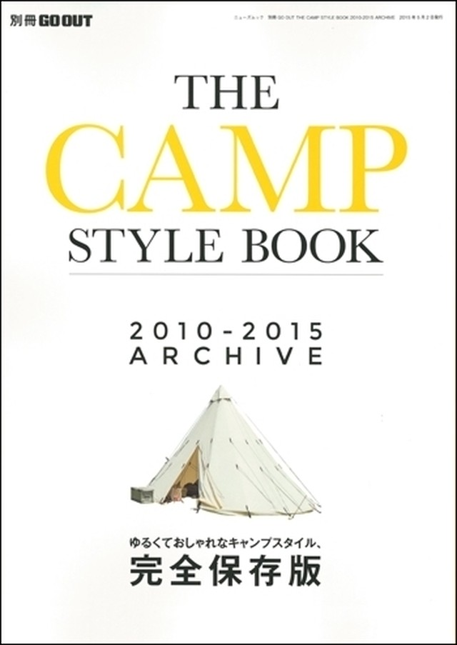 Go Out The Camp Style Book 2010-2015 archive vol.1
