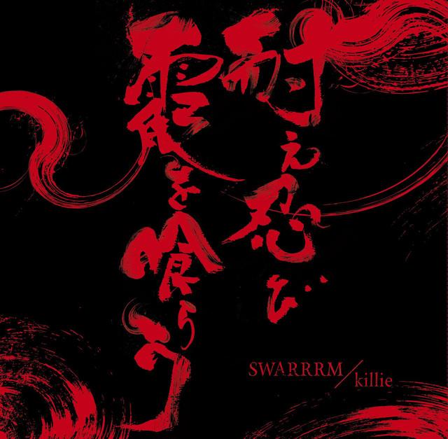 SWARRRM / killie 「耐え忍び霞を喰らう」 2nd press