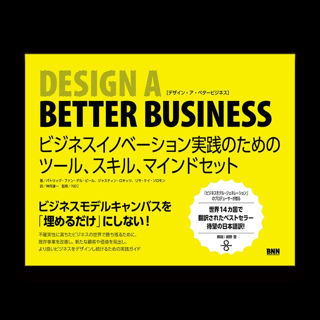 Design a Better Business ビジネスイノベーション実践のためのツール、スキル、マインドセット
