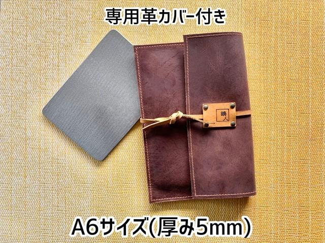 【革カバー付き】ニクイタ・ソロ  A6サイズ 5mm