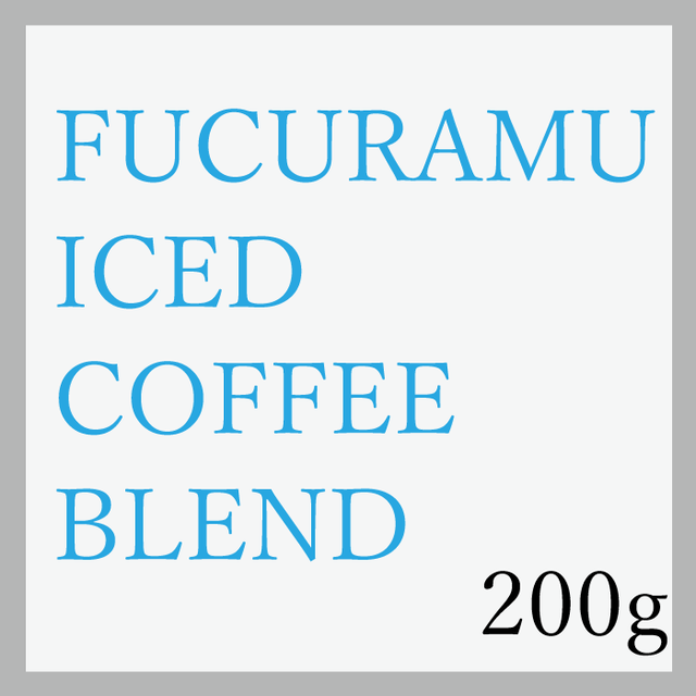 FUCURAMU ICED COFFEE BLEND 200g