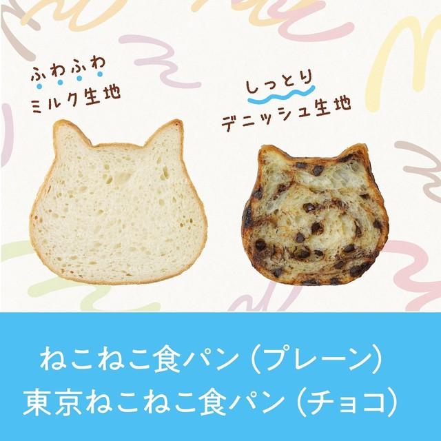 東京ねこねこ食パン(チョコ)&ねこねこ食パン(プレーン)【送料・税込】