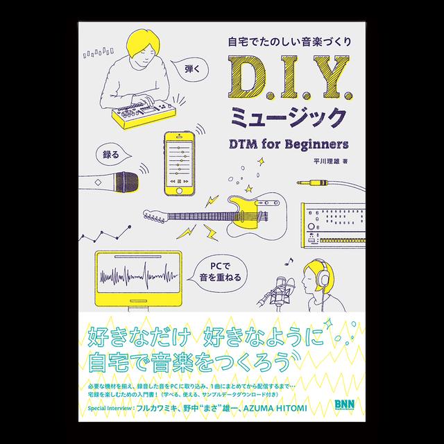 自宅でたのしい音楽づくり D.I.Y. ミュージック DTM for Beginners
