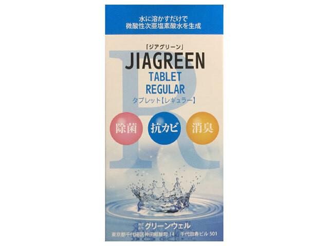 次亜塩素酸水タブレット