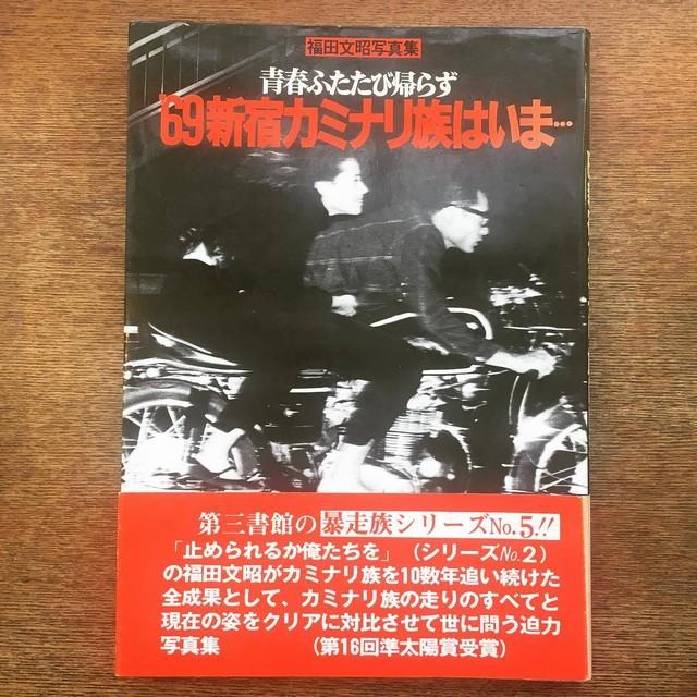 写真集「′69新宿カミナリ族は、いま… 青春ふたたび帰らず 福田文昭写真集」 - メイン画像