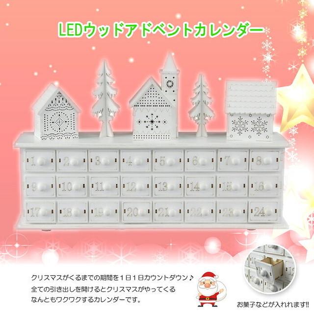送料無料!!クリスマスのカウントダウンに!!  クリスマス エルツ LEDウッドアドベントカレンダー ホワイトヴィレッジ