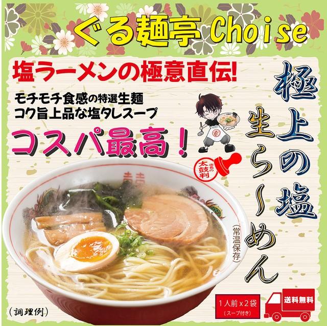 極上の塩ラーメン 常温保存 生麺 2食(スープ付き) 送料無料 ぐる麺亭choice