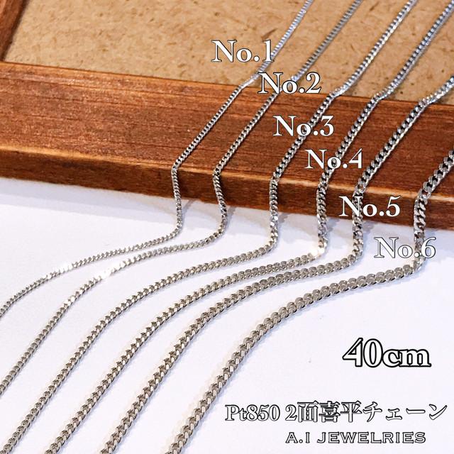 プラチナ850 ネックレス 40cm No.2 チェーン chain necklace pt850 レディース