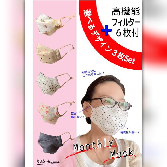 綿✖️ガーゼ エチケットマスク 柄を選べる3枚セット つけ心地爽やか 耳痛くない ムレナイ