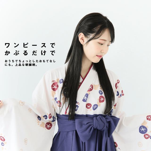 ゆる袴 昭和モダン(朝顔)