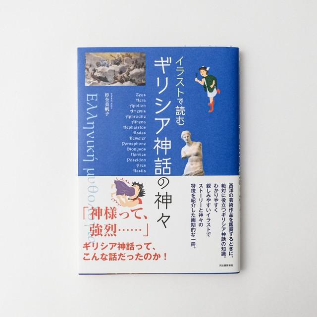 書籍「イラストで読む ギリシア神話の神々」