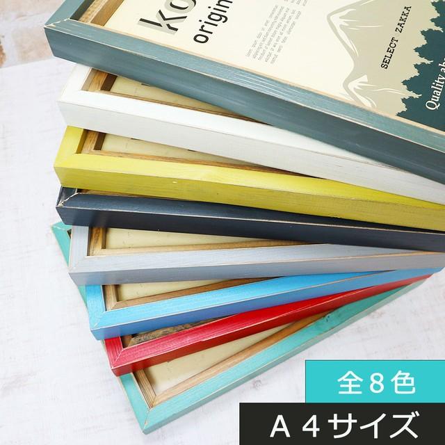 A4サイズ 全8色 ポスターフレーム オリジナルウッドフレーム カラーズ