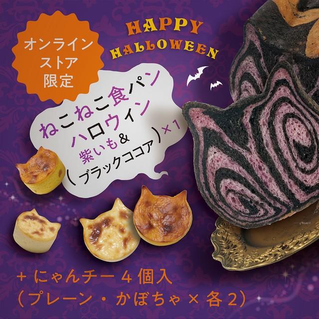 ねこねこ食パン(ハロウィン)+ にゃんチー(ハロウィン)【送料・税込】