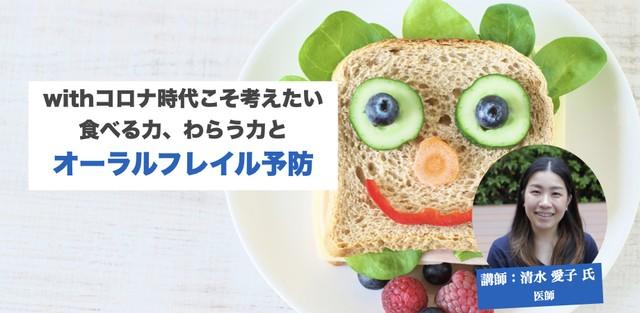 【動画】『withコロナ時代こそ考えたい 食べる力、わらう力とオーラルフレイル予防』