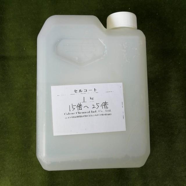 セルコート 約1kg(表面に皮膜を作りコーティング。うどんこ病に)