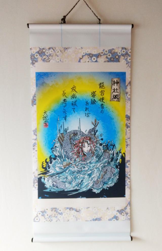 妖怪100・神社姫ver3(長崎・佐賀)