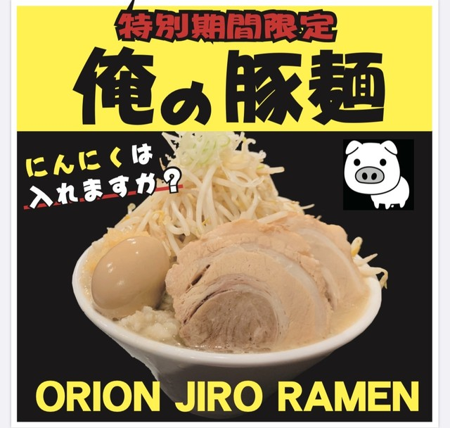 俺の豚麺 2食セット