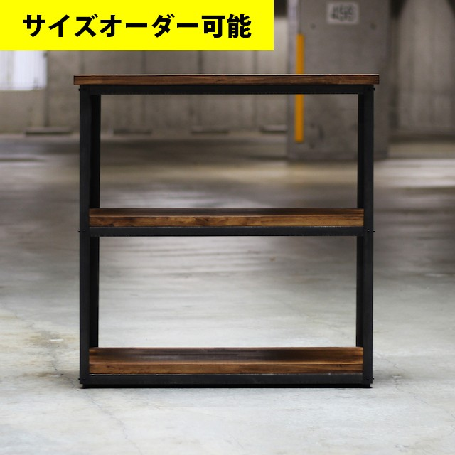 IRON FRAME 3-SHELF[BROWN COLOR]サイズオーダー可