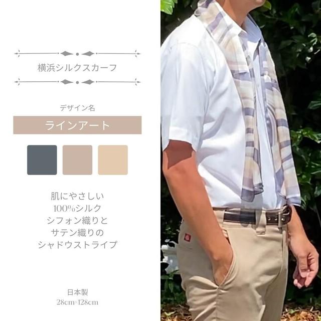 【★メンズ★おすすめ】【低価格】シルク100%|日本製|横浜スカーフ 手捺染 ハーモニーライン|シック&ナチュラルなイメージ♪【sp049-m】