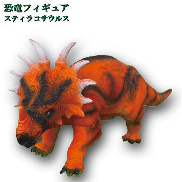 スティラコサウルス 666D-86-27-468 恐竜 フィギュア ダイナソー ビッグサイズ リアル 子供から大人まで コレクション