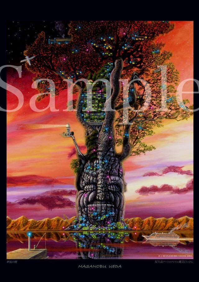 【A4サイズ複製画】夢凪の樹