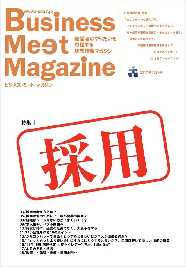 [雑誌]BMM2017年10月「採用」