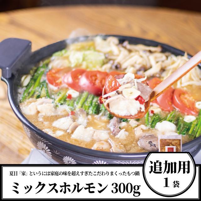 【追加用】夏目のもつ鍋ミックスホルモン300g