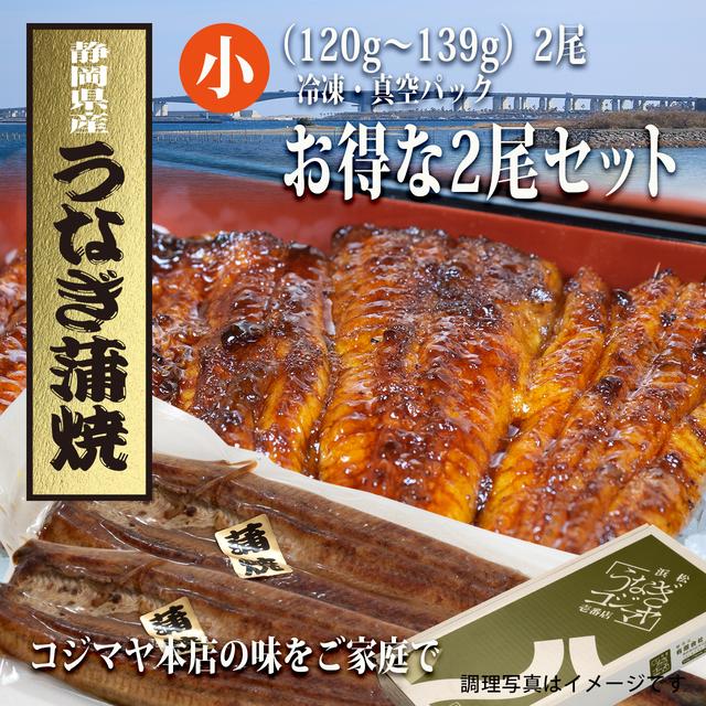 静岡県産うなぎ蒲焼(小2尾セット) 【冷凍・真空パック】