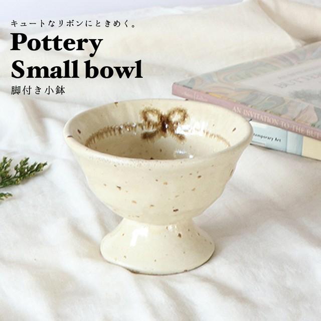 陶器 リボンの脚付き小鉢【MM-0026_MP】
