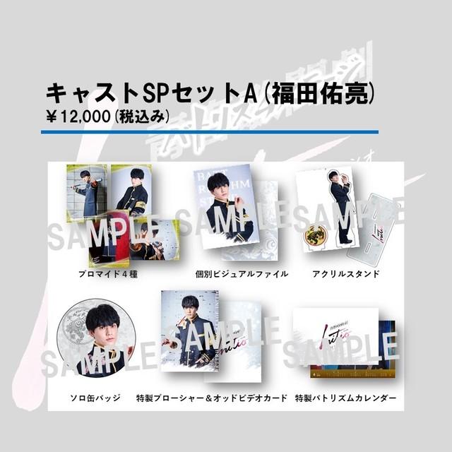 キャストSPセットA 福田佑亮(ノボル)/舞台「青春歌闘劇バトリズムステージINITIO」