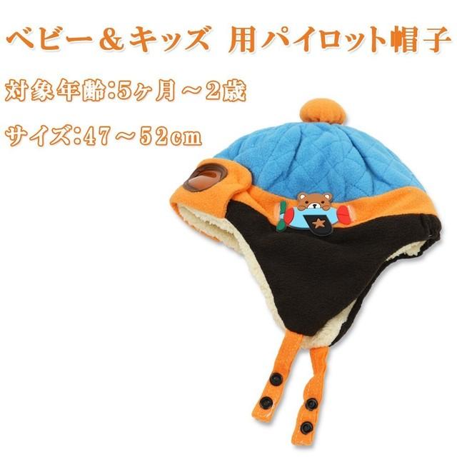 t[I09]パイロットゴーグル 子ども用帽子
