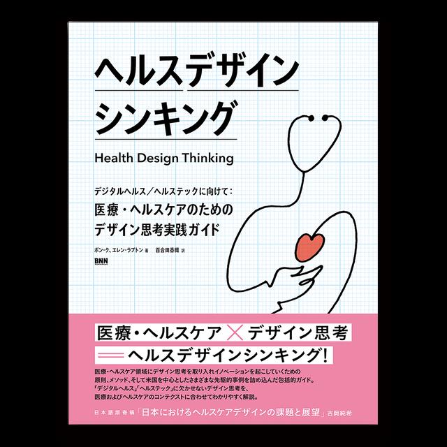ヘルスデザインシンキング デジタルヘルス/ヘルステックに向けて:医療・ヘルスケアのためのデザイン思考実践ガイド