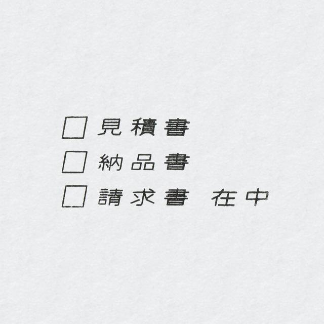 見積納品請求書在中 チェックボックス横書き(ゴム印)