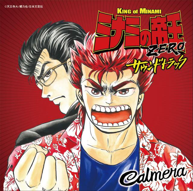 ミナミの帝王ZEROサウンドトラック ★活動15周年記念大セール!