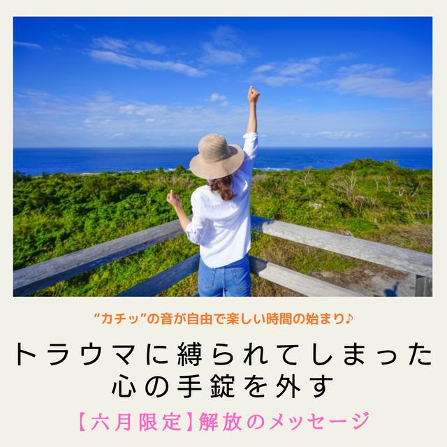 6月限定~解放のメッセージ~