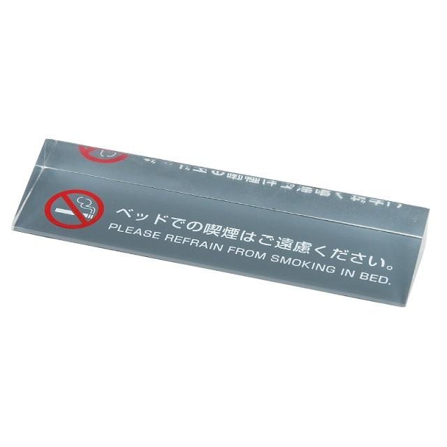 ベッド禁煙サイン SS-111