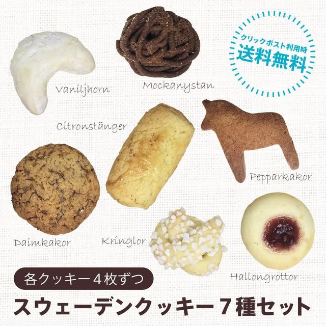 《クリックポストで送料無料》「スウェーデンクッキー7種セット(各4枚)」
