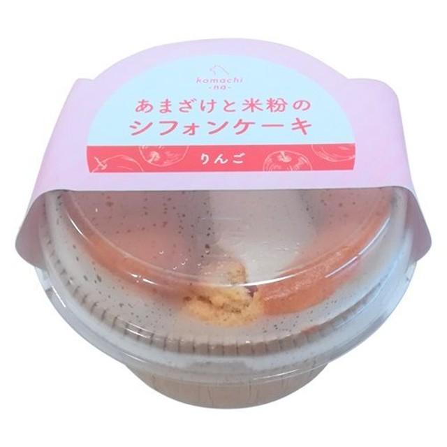 【冷凍クール便|必ず注意文を読んでからご購入ください】komachi -na- あまざけと米粉のシフォンケーキ・りんご 30g