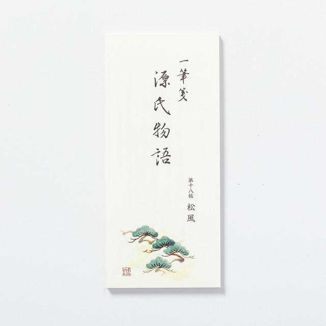 源氏物語一筆箋 第18帖「松風」