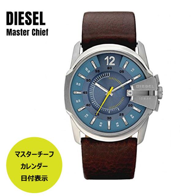 DIESEL ディーゼル MASTER CHIEF マスターチーフ カレンダー搭載 DZ1399 ブルー×ブラウン レザー メンズ 腕時計