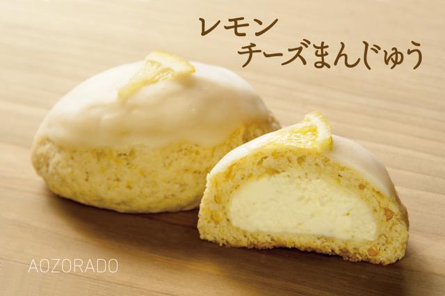 【ご自宅用】チーズ饅頭《20個セット》