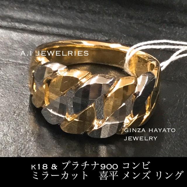 K18 Pt900 18金 プラチナ900 コンビ メンズ リング ミラーカット   喜平 デザイン