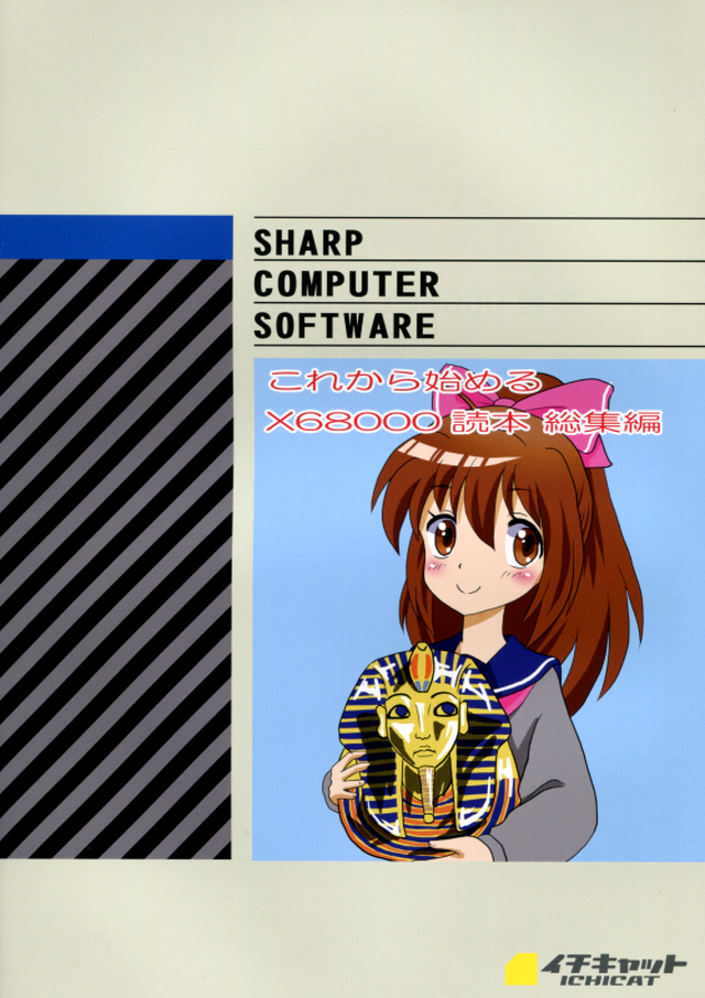 これから始めるX68000読本 総集編