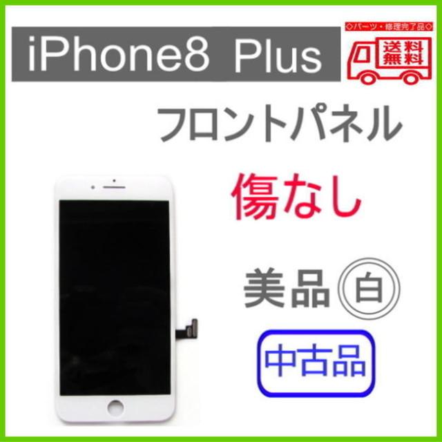 【中古パーツ】iPhone8 plus フロントパネル ホワイト 液晶パネル 傷なし美品