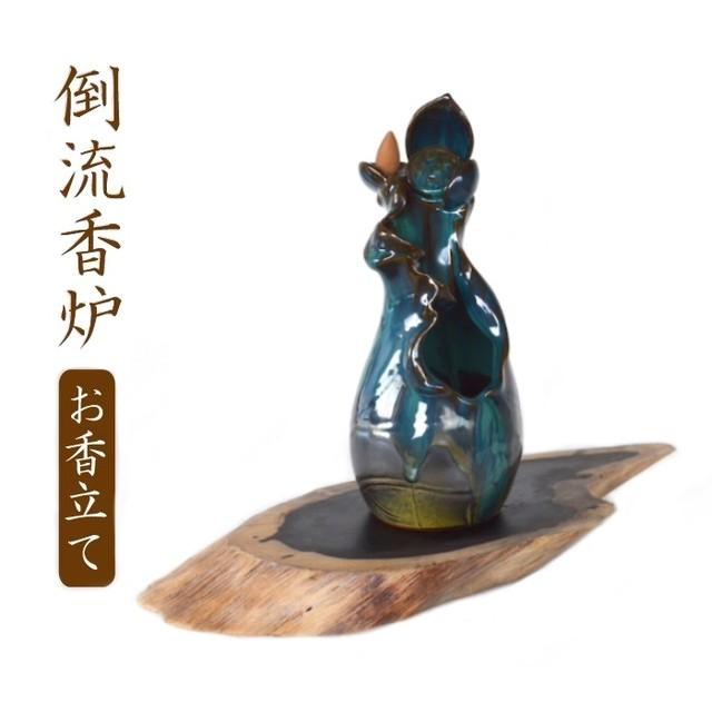 倒流香のお香立て 倒流香炉 滝香炉 青い花・青いつぼみ 黒檀 瞑想におすすめ 陶器 とうりゅうこう 流川香 りゅうせんこう 台座つき z19044-k ヒーリング