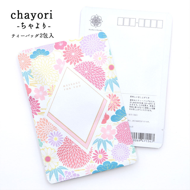 Ping pong mum ピンポンマム|chayori |玉露ティーバッグ2包入|お茶入りポストカード