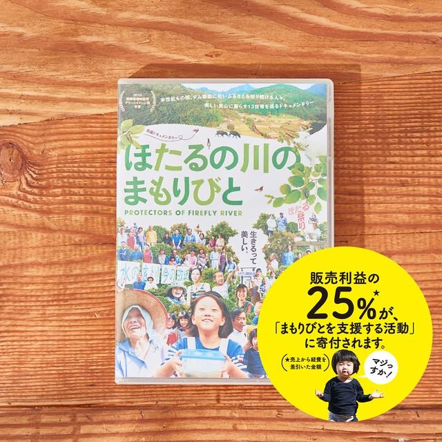 映画『ほたるの川のまもりびと』DVD&パンフ